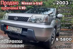 Nissan X-Trail 2.0л